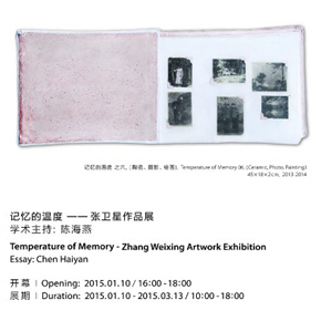 Temperature of Memory: Zhang Weixing Artwork Exhibition to be Presented at OFOTO Gallery