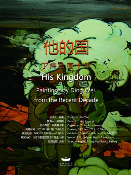 00 Poster of His Kingdom, Paintings by Ding Wei from the Recent Decade