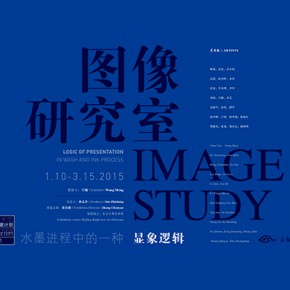 "01 Poster 290x290 - The Press Conference of ""Image Study–The Logic of Presentation in the Wash and Ink Process"" Held at the Rightview Art Museum"
