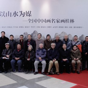 01 The Group Photo of Honored Guests 290x290 - Landscape as the Medium–Nationwide Famous Artists of Chinese Painting and Drawing Exhibition in Guilin