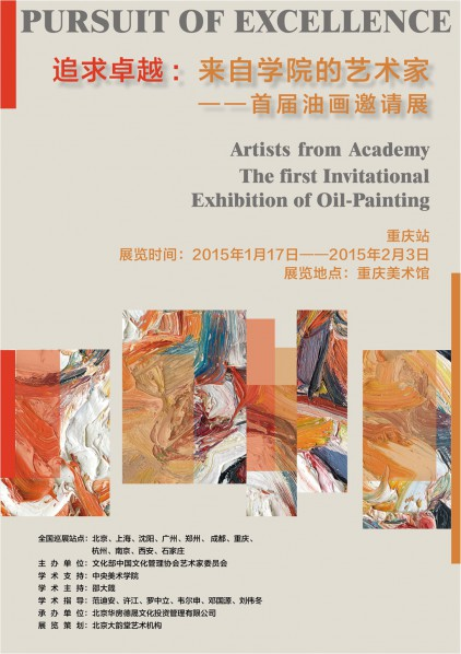 05 Poster of the exhibition