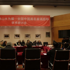 10 Seminar 290x290 - Landscape as the Medium–Nationwide Famous Artists of Chinese Painting and Drawing Exhibition in Guilin
