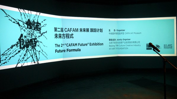 "14 Installation view of the Future Formula Tracking Program of the 2nd ""CAFAM • Future"" Exhibitio"