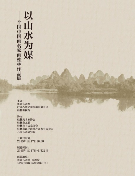 19 Poster of Nationwide Famous Artists of Chinese Painting Drawing Guilin Exhibition