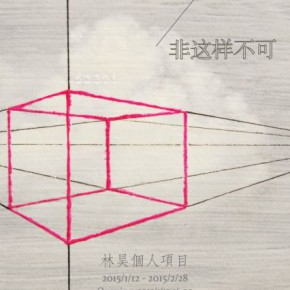 """Poster of Lin Hao Es Muss Sein 290x290 - Mustard Seed Space presents """"Es Muss Sein: Solo Project by Lin Hao"""" in Shanghai"""