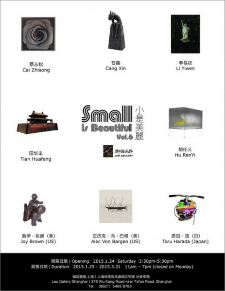 Poster of Small is Beautiful