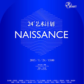 Art Project 24: Naissance About to Open at Today Art Museum