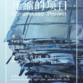 """Vanguard Gallery presents """"Compressed Project"""" featuring video and photography works"""