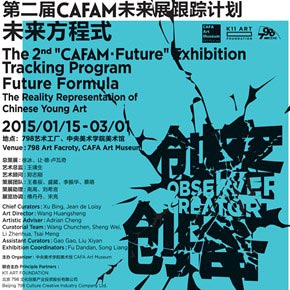 """Future Formula: Tracking Program of the 2nd """"CAFAM • Future"""" Exhibition Opening Jan 16 at 798 Art Factory"""