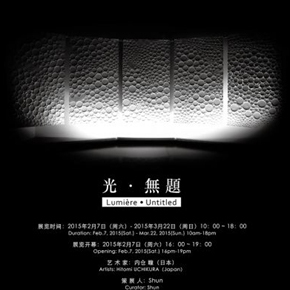 """Hitomi Uchikura's """"Lumière·Untitled"""" to be Presented at Shun Gallery in Shanghai"""