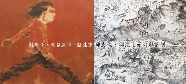 Inaugural Exhibition of MCACAA 1:1 Plan Debuted to Present the Art Essence of Su Xinping & Qiu Zhijie