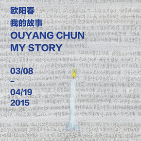 """ShanghART Gallery announces """"Ouyang Chun: My Story"""" Opening March 8 at its H-Space"""