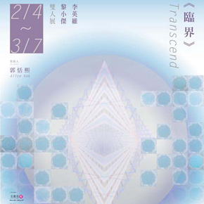 """AFA presents """"Transcend"""" featuring works by Sylvie Lei and Lai Sio Kit"""