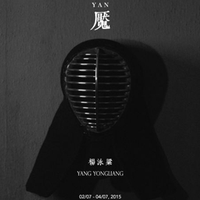 Yang Yongliang's First Art Film YAN to be on Premiere at Shanghai Gallery of Art