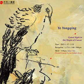 """Ye Yongqing's Solo Show """"Grand Sight to the Tropic of Cancer"""" on Display at Metaphysical Art Gallery"""
