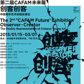 """The 2nd """"CAFAM Future"""" Exhibition: Observer-Creator/The Reality Representation of Chinese Young Art Announced at CAFAM"""