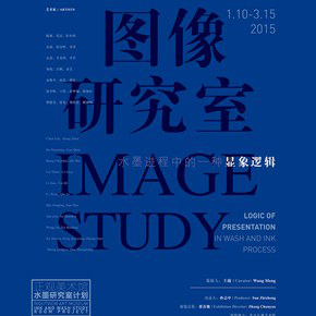 "The Press Conference of ""Image Study–The Logic of Presentation in the Wash and Ink Process"" Held at the Rightview Art Museum"