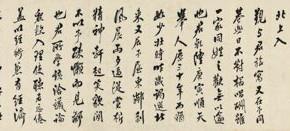 """12 Weng Fanggang (1733-1818), Running Hand """"Wu Jingyan's Biography"""", ink on paper, 30 x 212 cm, 1809"""