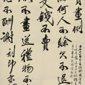 "19 Qi Baishi, Running Hand of the ""Announcement of Selling Painting"", ink on paper, 73 x 44.5 cm"