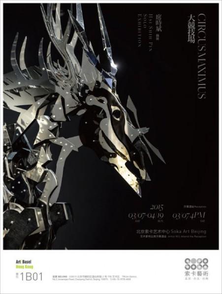 "Poster of""Circus Maximus"" Hsi Shih-Pin Solo Exhibition"