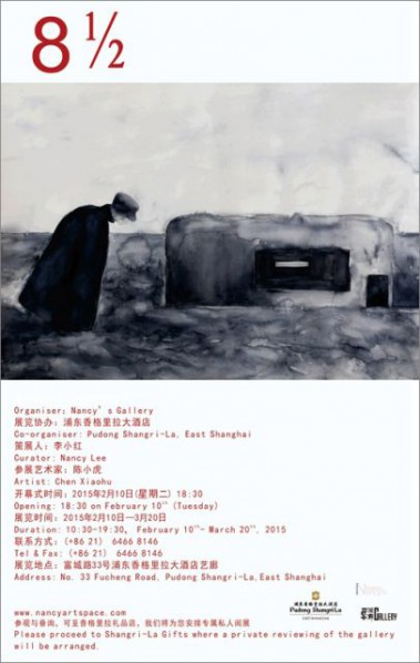 Poster of Chen Xiaohu Solo Exhibition