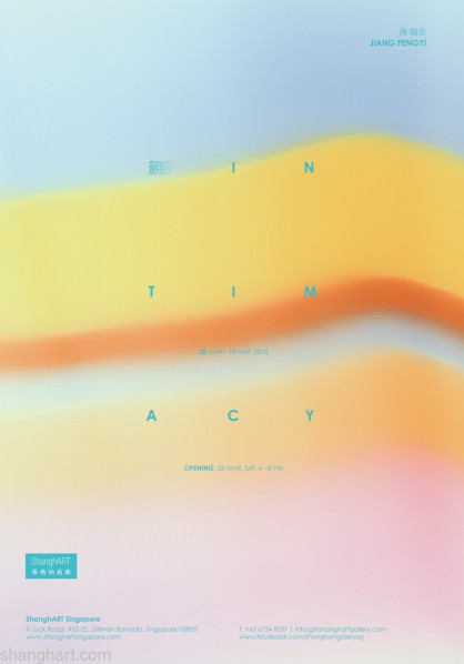 Poster of Intimacy, Jiang Pengyi Solo Exhibition