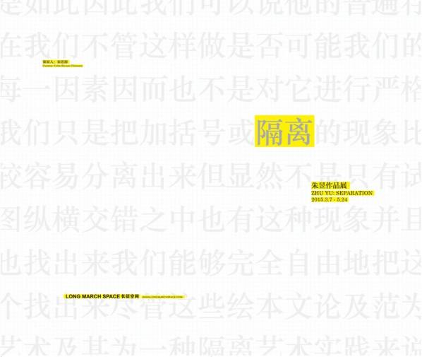 Poster of Isolation Zhu Yu WorkExhibition