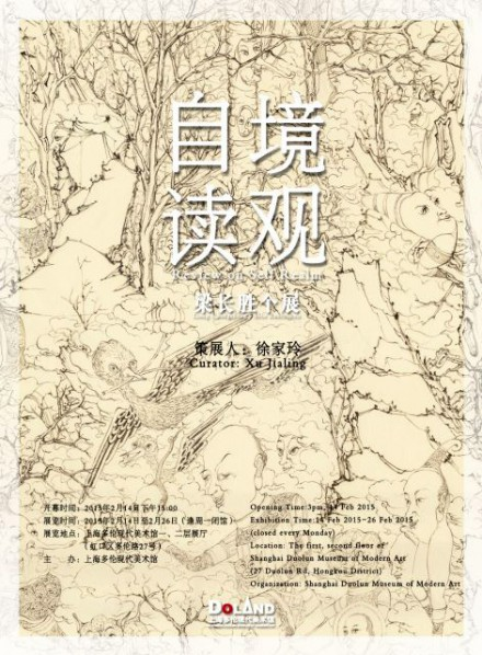 Poster-of-Review-on-Self-Realm-Liang-Changsheng-Solo-Exhibition