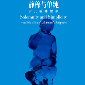 """""""Solemnity and Simplicity"""" Exhibition of Lei Yunrui's Sculptures on Display at the Grand Space"""