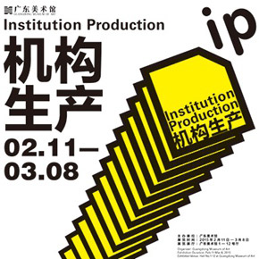 Art Production and Art Institutions: the Opening Exhibition that Explores the Contemporary Art Circle of the Younger Generation in Guangzhou