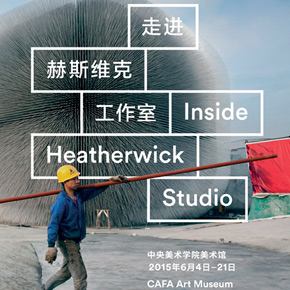 "CAFA Art Museum presents ""New British Inventors: Inside Heatherwick Studio"" at its lobby space"