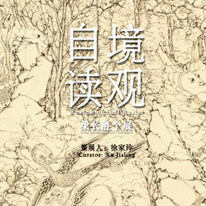 Review on Self Realm: Liang Changsheng Solo Exhibition Opening Feb 14 at Shanghai Duolun Museum of Modern Art
