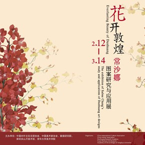 Everlasting Beauty of Dunhuang: Saone Chang's Study and Applications Opened at Guan Shanyue Art Museum