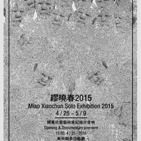 Miao Xiaochun's Newest 3D Animation Work to be Presented at AMNUA