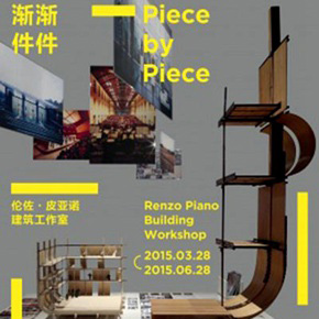 "The Power Station of Art presents ""Piece by Piece: Renzo Piano Building Workshop"""