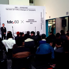 """02 View of the opening ceremony 290x290 - """"The Way of Type: A Dialogue on Typography"""" Activity Started at CAFAM Focusing on the Beauty of Chinese and Western Types"""