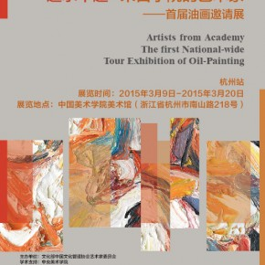 "07 Poster of the Hangzhou show 290x290 - ""Pursuit of Excellence: Artists from the Academy–The First Invitational Exhibition of Oil Painting"" Touring in Hangzhou"