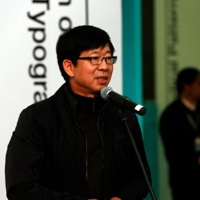 """08 Wang Min Dean of the School of Design CAFA 290x290 - """"The Way of Type: A Dialogue on Typography"""" Activity Started at CAFAM Focusing on the Beauty of Chinese and Western Types"""