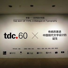 """10""""Installation view of """"The Way of Type A Dialogue on Typography"""" 290x290 - """"The Way of Type: A Dialogue on Typography"""" Activity Started at CAFAM Focusing on the Beauty of Chinese and Western Types"""
