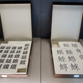 """13 Installation view of """"The Way of Type A Dialogue on Typography"""" 290x290 - """"The Way of Type: A Dialogue on Typography"""" Activity Started at CAFAM Focusing on the Beauty of Chinese and Western Types"""