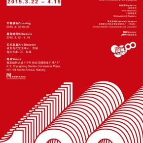 13 Poster of Young Power Youth Art Recommendation Exhibition 290x290 - Young Power—Youth Art Recommendation Exhibition Unveiled in Nanjing