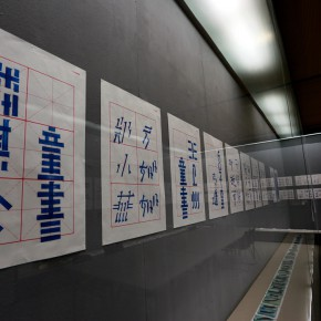 """17 Installation view of """"The Way of Type A Dialogue on Typography"""" 290x290 - """"The Way of Type: A Dialogue on Typography"""" Activity Started at CAFAM Focusing on the Beauty of Chinese and Western Types"""