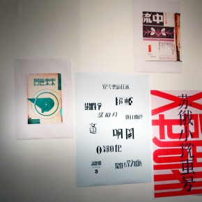 """20 Installation view of """"The Way of Type A Dialogue on Typography"""" 290x290 - """"The Way of Type: A Dialogue on Typography"""" Activity Started at CAFAM Focusing on the Beauty of Chinese and Western Types"""