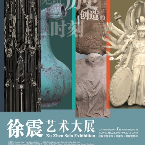 20 Poster of Xu Zhen Solo Exhibition 290x290 - Xu Zhen Solo Exhibition Unveiled at Long Museum