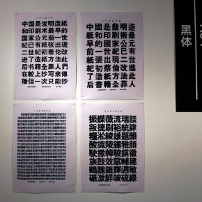 """25 Installation view of """"The Way of Type A Dialogue on Typography"""" 290x290 - """"The Way of Type: A Dialogue on Typography"""" Activity Started at CAFAM Focusing on the Beauty of Chinese and Western Types"""