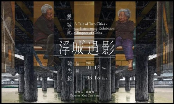 Poster of A Tale of Two Cities–Lu Hsien-ming Exhibition Glimpses of Cities