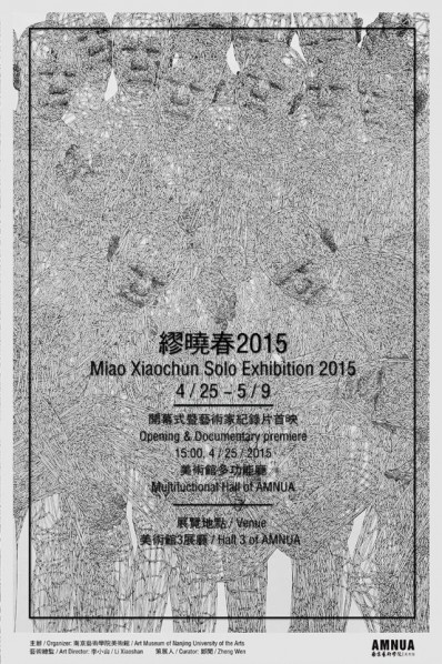 Poster of Miao Xiaochun Solo Show at AMNUA