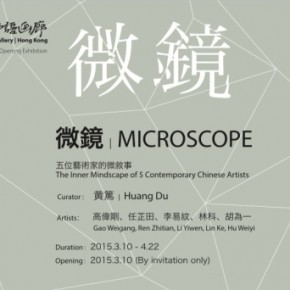 Poster of Microscrope The Inner Mindscape of 5 Contemporary Chinese Artists 290x290 - Microscrope: The Inner Mindscape of 5 Contemporary Chinese Artists to be Presented at Leo Gallery