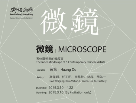 Poster of Microscrope The Inner Mindscape of 5 Contemporary Chinese Artists