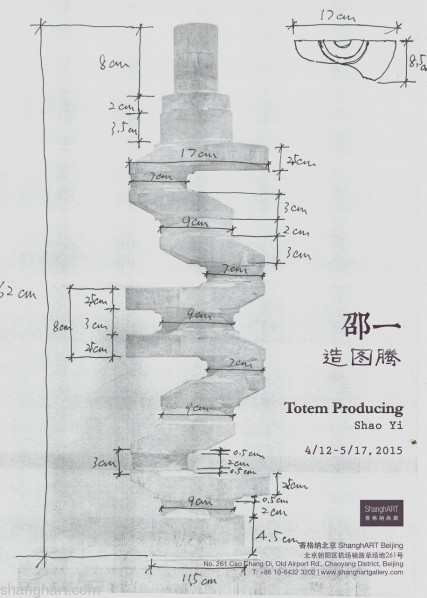 Poster of SHAO Yi Totem Producing